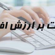 ابطال بخشنامه مالیاتی