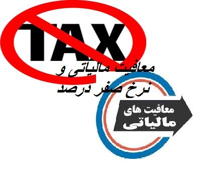 نرخ صفر درصد مالیات