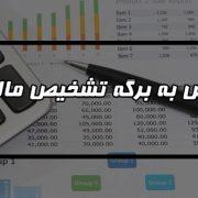 برگ تشخیص مالیات