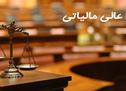 آراء شورای عالی مالیاتی