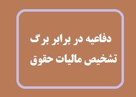 مهلت اعتراض به برگ تشخیص مالیات حقوق