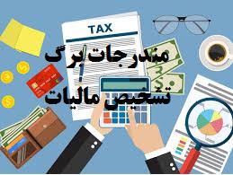 مندرجات برگ تشخیص مالیات