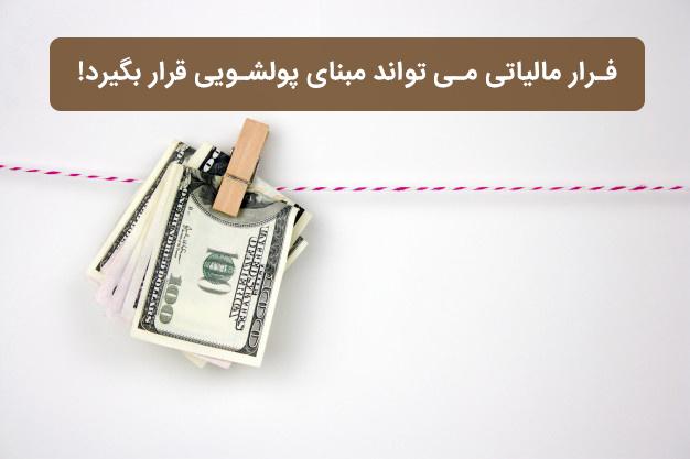 فرار مالیاتی و پولشویی